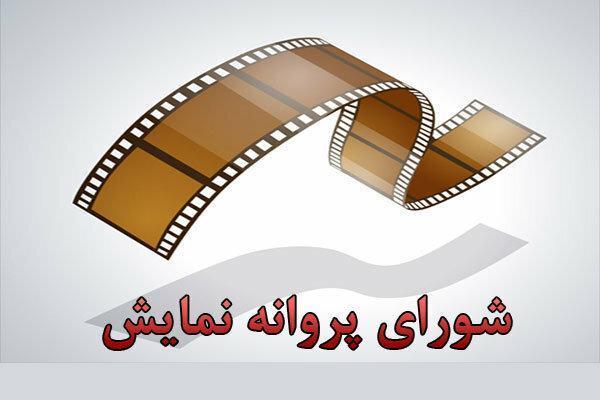 صدور مجوز نمایش برای 4 فیلم