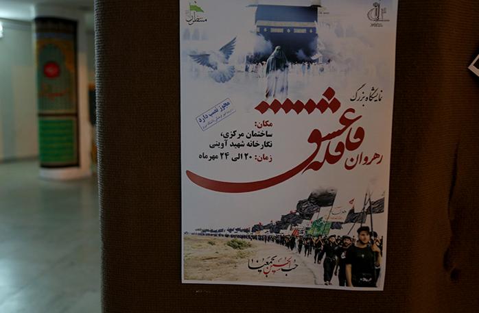 نمایشگاه رهروان قافله عشق در دانشگاه تبریز گشایش یافت