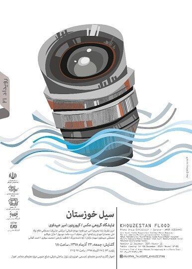 نمایشگاه گروهی عکس سیل خوزستان در اهواز برپا می شود