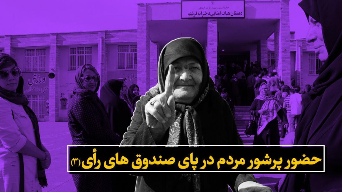 خبرنگاران حضور پرشور مردم در پای صندوق های رآی (3)