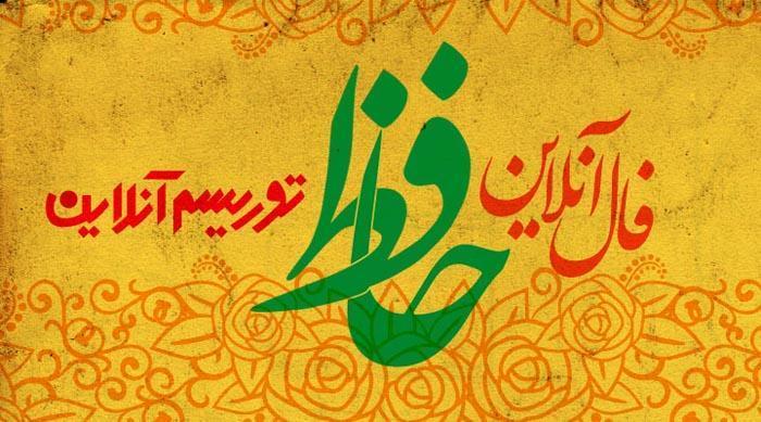 فال آنلاین دیوان حافظ جمعه 9 اسفند ماه 98